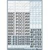 BGM-48027 Begemot decals 1/48 Russian Air Force Modern Additional Markings