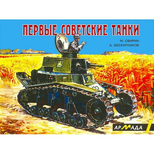 ARM-001 The First Soviet Tanks. Armada Series. Vol.1