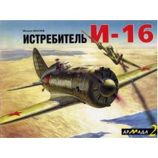 ARM-002. Polikarpov I-16 Soviet Fighter of 1930s-1940s. Armada Series. Vol.2