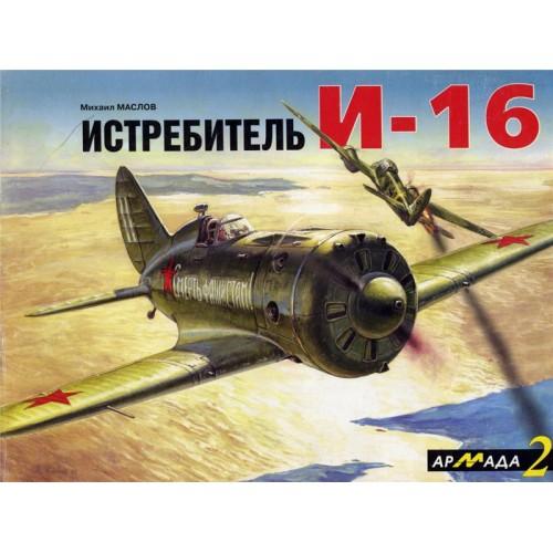 ARM-002. Polikarpov I-16 Soviet Fighter of 1930s-1940s. Armada Series. Vol.2