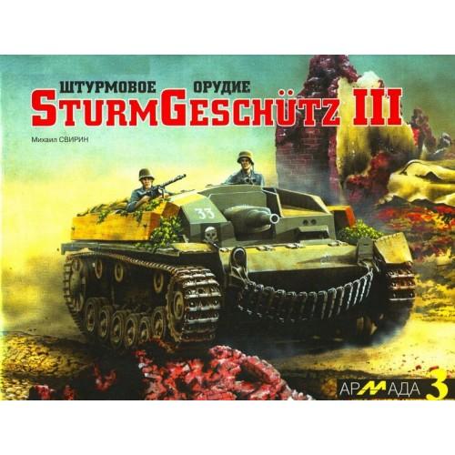 ARM-003. Sturmgeschütz III (StuG III) German WW2 Assault Gun. Armada Series. Vol.3