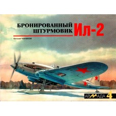 ARM-004. Ilyushin Il-2 Shturmovik Soviet WW2 Attack Aircraft. Armada Series. Vol.4