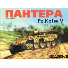 ARM-005. Panther Pz.Kpfw V German WW2 Heavy Tank. Armada Series. Vol.5