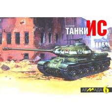 ARM-006 IS Soviet WW2 Heavy Tank. Armada Series. Vol.6