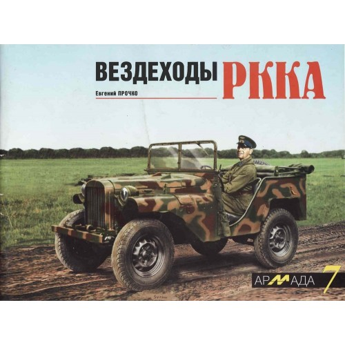 ARM-007 Red Army Off-Road Vehicles. Soviet WW2 Army Field and Armoured Cars. GAZ-64, GAZ-67, BA-64 and Other. Armada Series. Vol.7