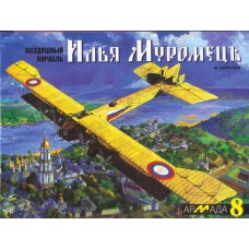 ARM-008. Ilya Muromets Russian Imperial Army WW1 Heavy Bomber. Armada Series. Vol.8