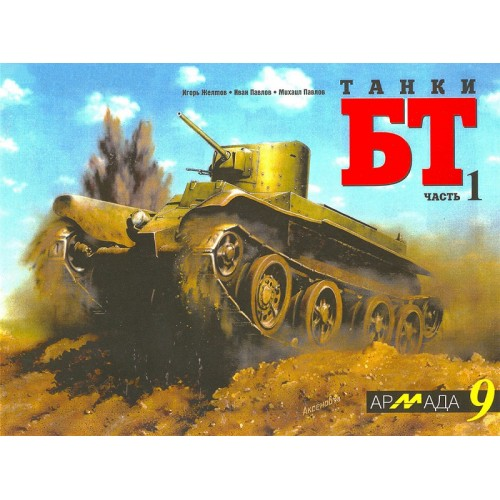 ARM-009. BT Soviet Light Tanks of 1930s. Part 1. BT-2 Tank Family. Armada Series. Vol.9