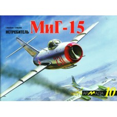 ARM-010. Mikoyan MiG-15 Soviet Jet Fighter of 1950s. Armada Series. Vol.10