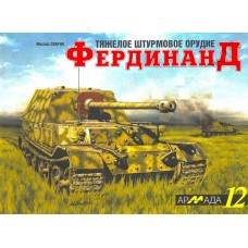 ARM-012. Ferdinand German WW2 SPG Heavy Tank Destroyer. Armada Series. Vol.12