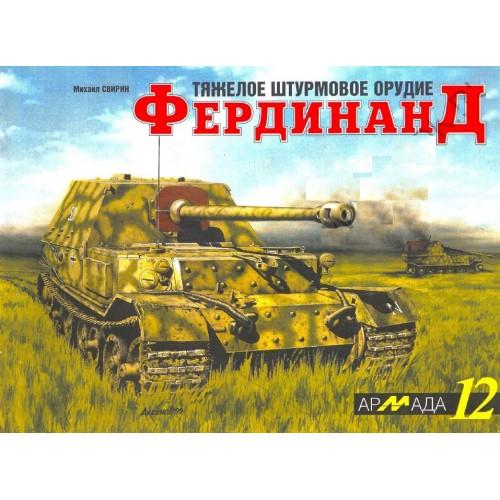 ARM-012. Ferdinand German WW2 SPG Heavy Tank Destroyer. Armada Series. Vol.12