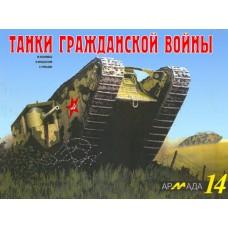 ARM-014 Russian Civil War Tanks (1917-1922). Armada Series. Vol.14