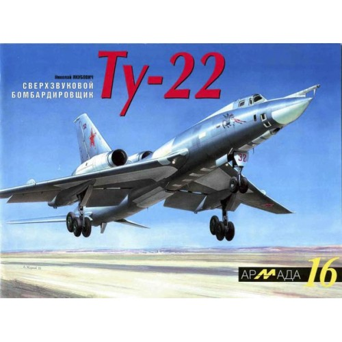 ARM-016 Tupolev Tu-22 Soviet Supersonic Bomber. Armada Series. Vol.16