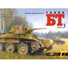 ARM-017 BT Soviet Light Tanks of 1930s. Part 3. BT-7 Tank Family. Armada Series. Vol.17