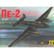 ARM-018 Petlyakov Pe-2 Soviet WW2 Dive Bomber. Part 2. Armada Series. Vol.18