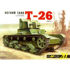 ARM-020 T-26 Soviet WW2 Light Tank. Part 1. Armada Series. Vol.20