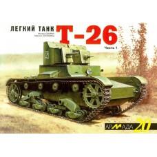 ARM-020 T-26 Soviet WW2 Light Tank. Part 1. Armada Series. Vol.20