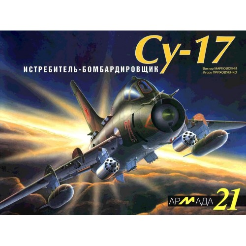 ARM-021 Sukhoi Su-17 Soviet Jet Fighter-Bomber. Armada Series. Vol.21