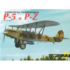 ARM-022 Polikarpov R-5 and R-Z Reconnaissance Aircraft of 1930s. Armada Series. Vol.22