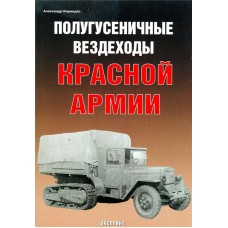 EXP-002 Red Army WW2 Half-Truck Vehicles GAZ-60, ZiS-42 book