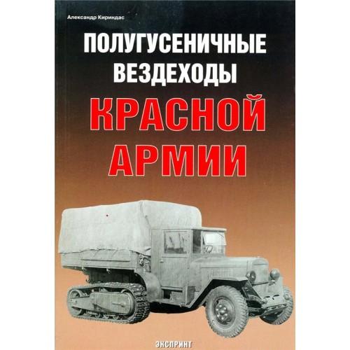 EXP-002 Red Army WW2 Half-Truck Vehicles GAZ-60, ZiS-42 book