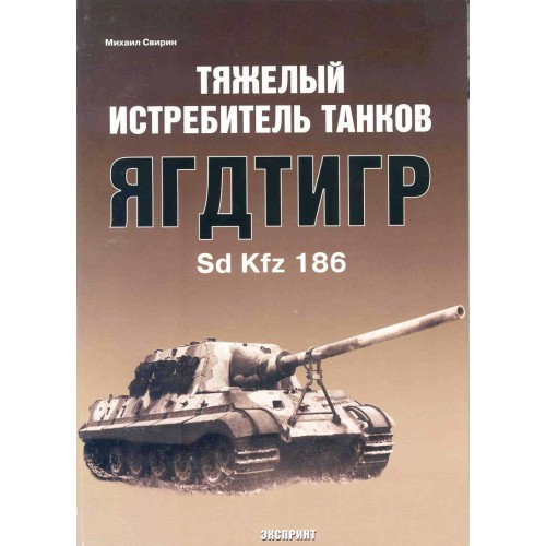 EXP-007 Jagdtiger Ausf.B Sd.Kfz.186 German WW2 Tank Destroyer book