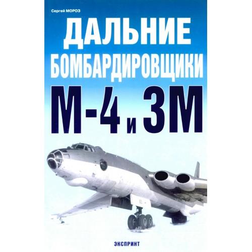 EXP-010 Myasishchev M-4 and 3M Bison Soviet Strategic Bombers