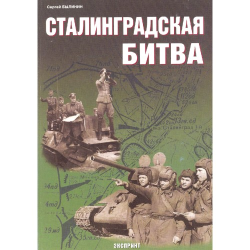 EXP-011 Battle of Stalingrad 1942-1943 (Eksprint Publ.) book