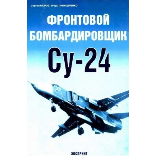 EXP-012 Sukhoi Su-24 Fencer Soviet Fighter-Bomber book