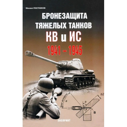 EXP-013 Armour Protection of the KV and IS Soviet Heavy Tanks book