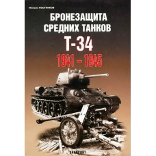 EXP-014 Armour Protection of the T-34 Soviet WW2 Medium Tank book