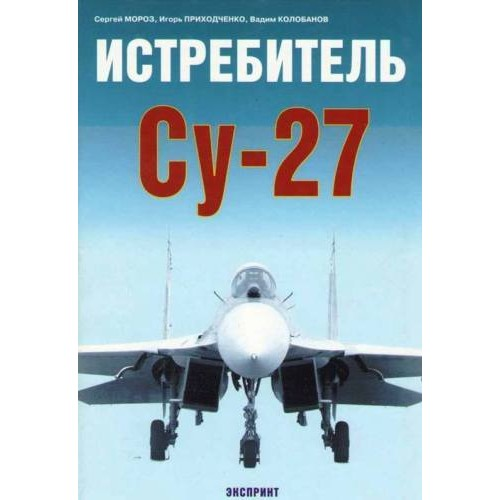 EXP-015 Sukhoi Su-27 Flanker Modern Russian Fighter Story book