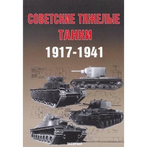 EXP-016 Soviet Heavy Tanks 1917-1941 book