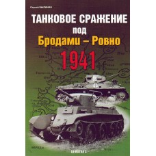 EXP-017 Brody-Rovno Tank Battle, 1941 book