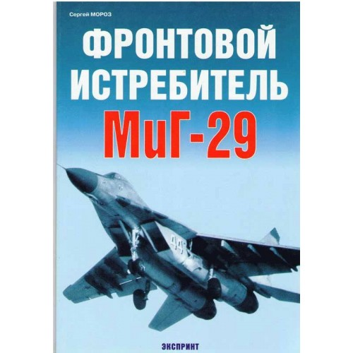 EXP-018 Mikoyan MiG-29 Fulcrum Russian Jet Fighter