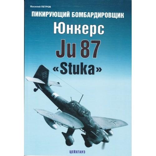 EXP-022 Junkers Ju-87 Stuka German WWII Dive Bomber