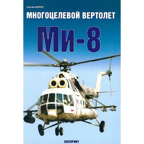 EXP-023 Mil Mi-8 Russian Multipurpose Helicopter book