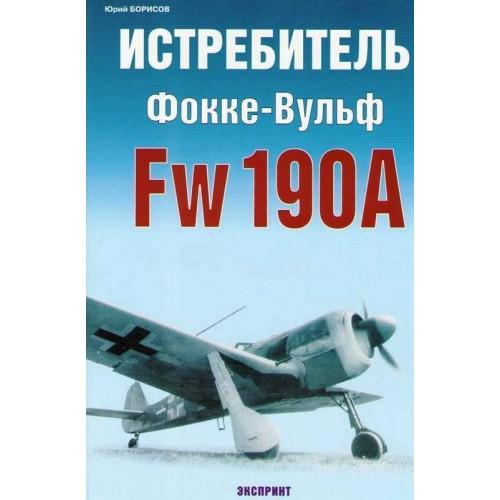EXP-025 Focke-Wulf FW-190A German WW2 Fighter story book
