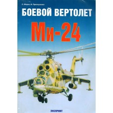 EXP-027 Mil Mi-24 Hind Russian Transport and Attack Helicopter