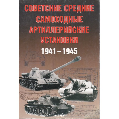 EXP-029 Soviet Medium Self-Propelled Guns 1941-1945 story book