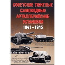 EXP-030 Soviet WW2 Heavy Self-Propelled Guns 1941-1945 book