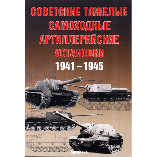 EXP-030 Soviet WW2 Heavy Self-Propelled Guns 1941-1945 book