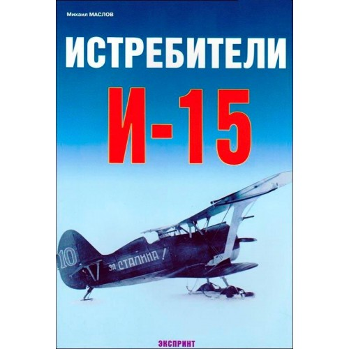 EXP-031 Polikarpov I-15 Soviet Fighter of Pre-War and WWII Era