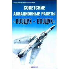 EXP-034 Soviet / Russian Aircraft Air-To-Air Missiles book