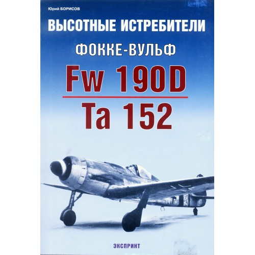 EXP-035 Focke-Wulf FW-190D and Ta-152 High-Altitude Fighters book