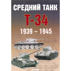 EXP-036 Soviet WW2 Medium Tank T-34 (1939-1945) book
