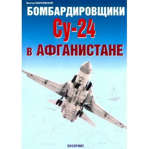 EXP-037 Sukhoi Su-24 Fencer Bomber in the Soviet–Afghan War 1979-1989