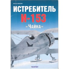 EXP-038 Polikarpov I-153 Chaika Soviet Fighter of Pre-War and WWII Era