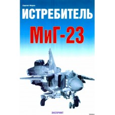 EXP-039 Mikoyan MiG-23 Soviet Jet Fighter book