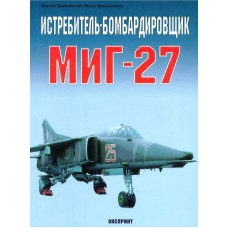 EXP-040 Mikoyan MiG-27 Soviet Fighter-Bomber / Attack Aircraft book