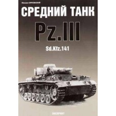 EXP-045 Pz.III Sd.Kfz 141 German WW2 Medium Tank book
